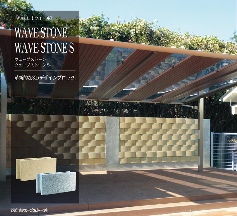 wavestone01