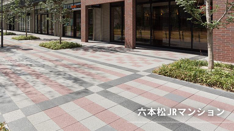 施行事例「六本松JRマンション」